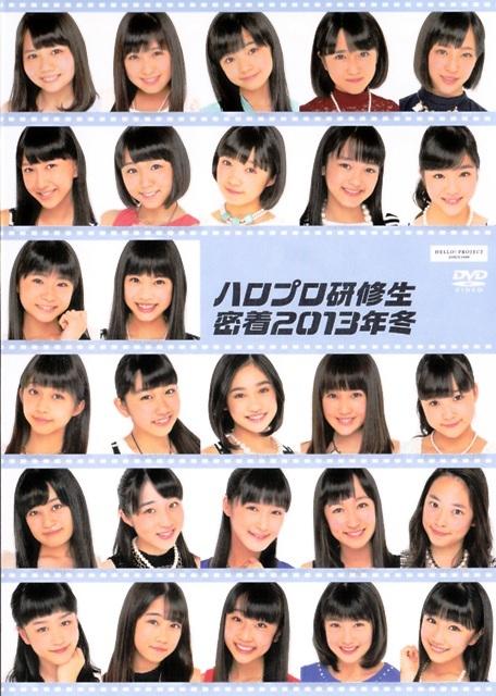 Hello Pro Kenshuusei Micchaku 2013nen Fuyu