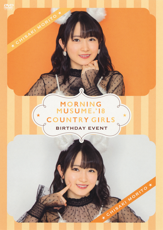 Morning Musume '18 / Country Girls Morito Chisaki Birthday Event