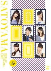 Hello! SATOYAMA Life Vol.32