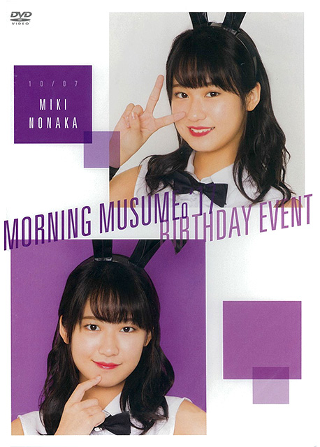 Morning Musume '17 Nonaka Miki Birthday Event
