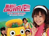 Shouri no BIG WAVE!!!