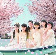 TabidachinoHarugaKita-lc.jpg