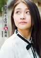 BijutsudeMeguruNipponSaihakken-WadaAyaka-bookcover