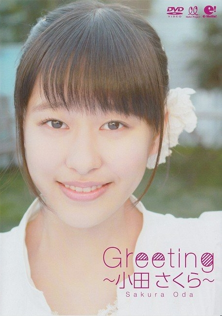 Greeting ~Oda Sakura~