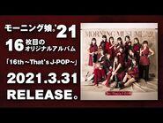 NEWアルバム「16th~That's J-POP~」紹介ムービー。