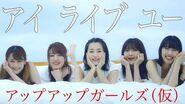 【アップアップガールズ(仮)】I LIVE YOU【MUSIC VIDEO】