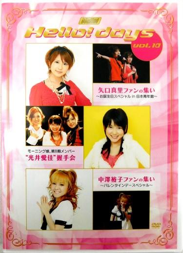Hello! Days Vol. 10