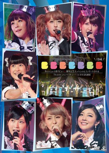 "Berryz Koubou 10 Shuunen Kinen Special Concert 2014 Thank you BeriKyuu! in Nippon Budokan ""Kouhen"""