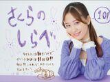 Morning Musume '21 Oda Sakura Birthday Event ~Sakura no Shirabe 10~