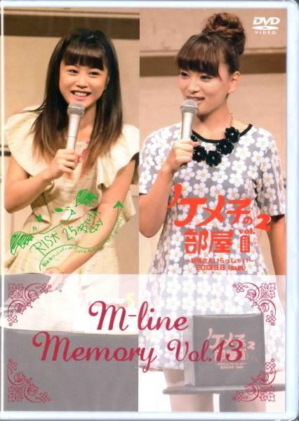 M-line Memory Vol.13