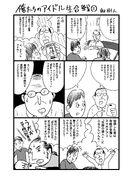 Ing-comic4