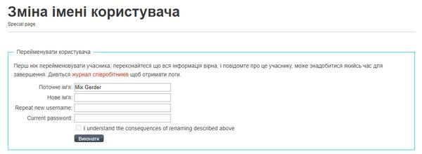 Перейменування користувача.png