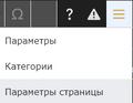 Pg-options-on-dd menu-ru.png