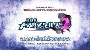 PS4「神獄塔 メアリスケルター2」プロモーションムービー