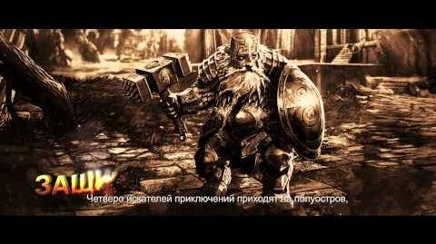 """""""Меч и Магия X Наследие"""" - Трейлер выхода RU"""