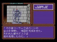 Меч и Магия I-японская-скриншот-2