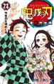 Nezuko Kamado - Manga (5)