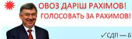 Vote for Ragimov