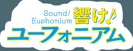 Hibike! Euphonium Wiki