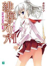 Light Novel VII.JPG