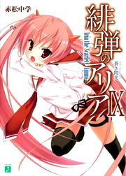 Light Novel IX.jpg