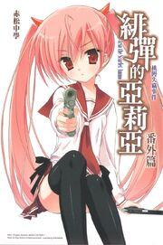 Hidan no Aria The Case of Naruse Yukari Cover.jpg