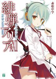 Hidan no Aria Volume 22 Cover.jpg