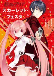 Hidan no Aria Scarlet Festa Cover.jpg
