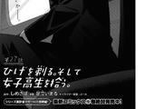 Chapter 27 (Manga)