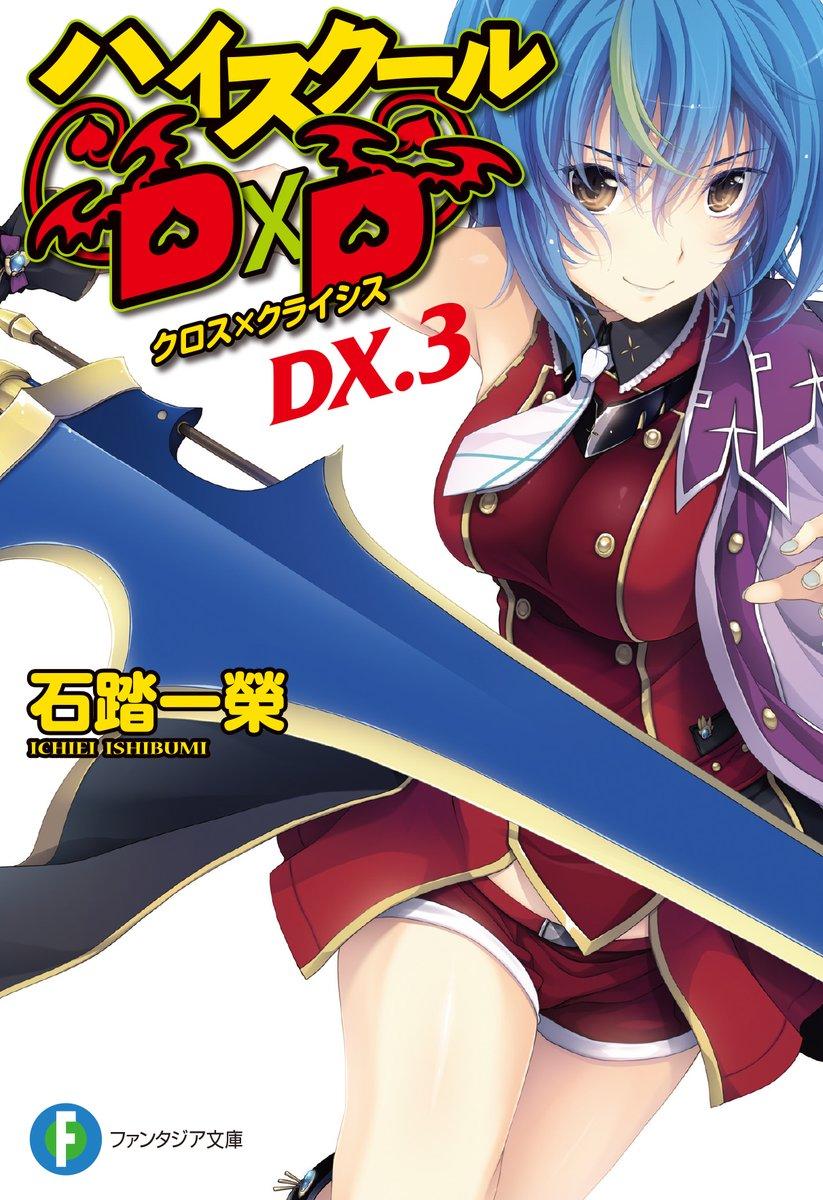 Light Novel DX.3