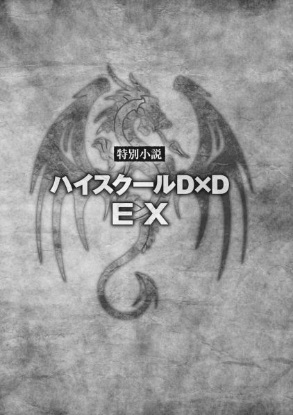 High School DxD EX