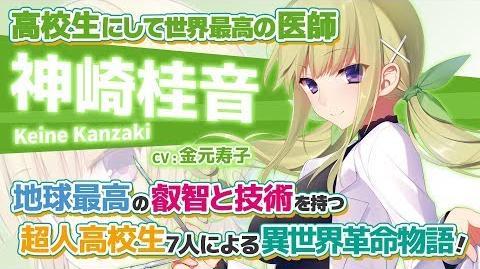 Character PV - Keine Kanzaki