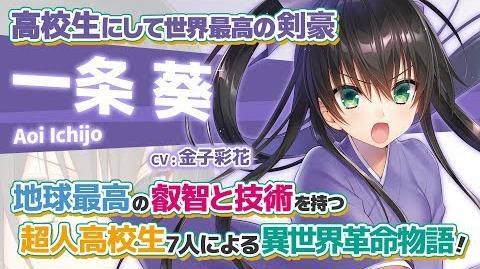 Character PV - Aoi Ichijō
