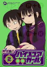 HSG Manga V02 Cover.png