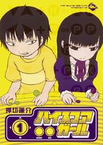 HSG Manga V01 Cover.png