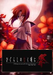 Higurashi no Naku Koro ni Kai Game PS2 Matsuri. Original Soundtrack.jpg