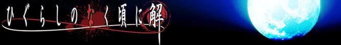 Willkommen im Higurashi no Naku Koro ni Wiki!