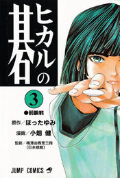 Hikaru no go vol 3.jpg