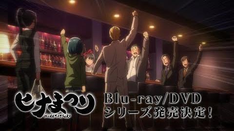 TVアニメ「ヒナまつり」Blu-ray DVD発売告知映像(キャバクラver