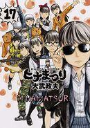 Hinamatsuri Volume 17 Cover