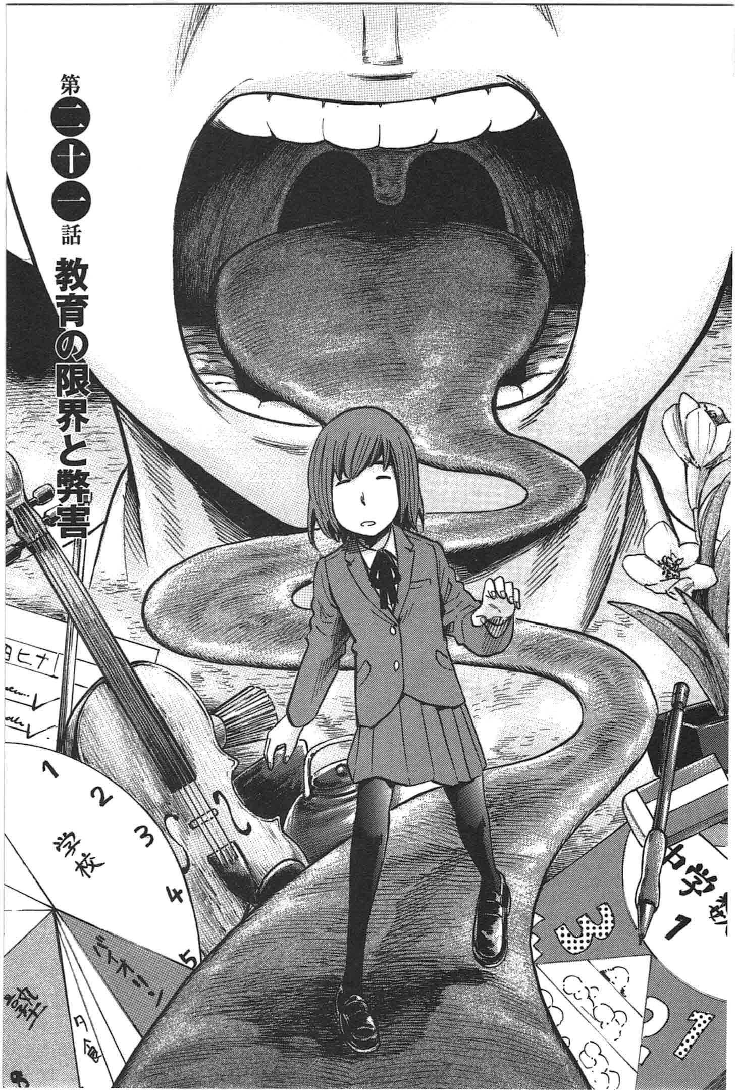 Chapter 21 Cover.jpg