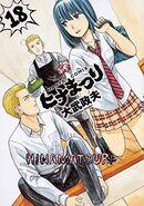 Hinamatsuri Volume 18 Cover