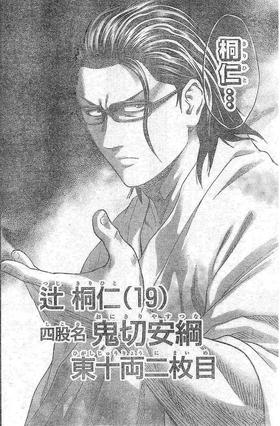 Tsuji Kirihito Post Timeskip.png