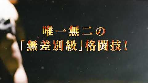 Anime Teaser Promotional Video