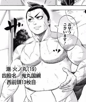 Ushio Hinomaru Post Timeskip.png