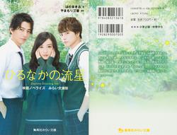 Film Novelization Mirai Library.png