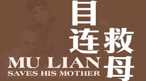 目连救母 - Mulian Rescues His Mother