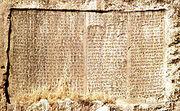220px-Trilingual inscription of Xerxes, Van, 1973.jpg