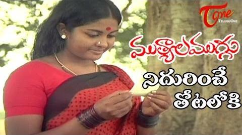 Mutyala_Muggu_Movie_Songs_Nidurinche_Totaloki_Video_Song_Sreedhar,_Sangeeta