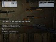 R93 в инвентаре-2
